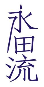 Nagata Ryu