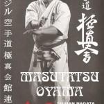 Oyama11 (Small)