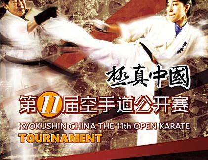 11th China Kyokushin Karate Open Tournament