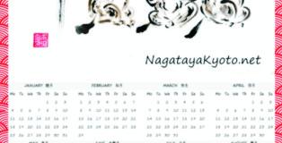 calendarionagata