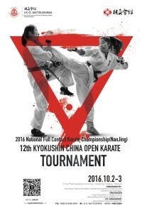 The 12th China Kyokushin Karate Open Tournament